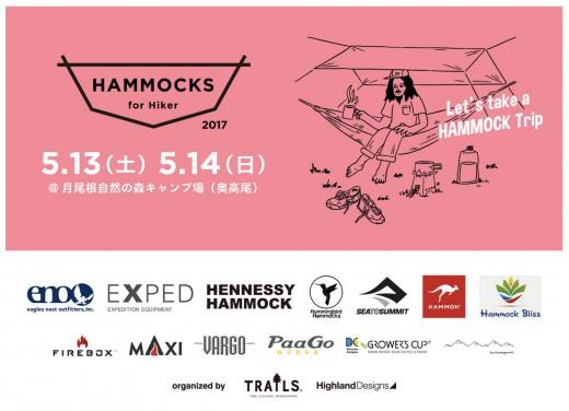 hammocksforhiker2017