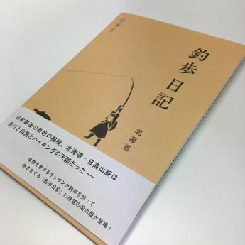 GNU-book